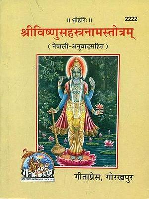 श्रीविष्णुसहस्त्रनामस्तोत्रम् - Shri Vishnu Sahastranama Stotram (Nepali)