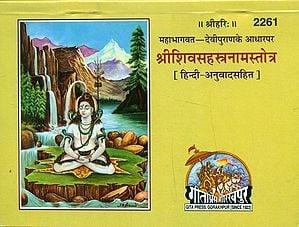 श्रीशिवसहस्त्रनामस्तोत्र - Shri Shiva Sahastranama Stotra