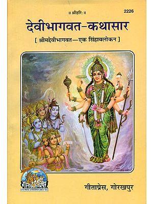 देवीभागवत कथासार - A Synopsis of Devi Bhagawat