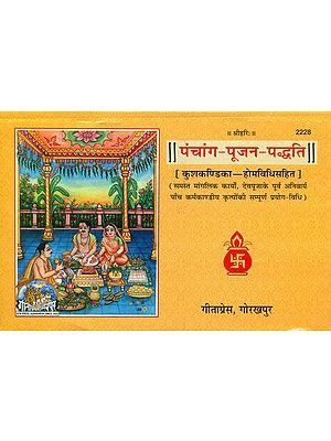पंचांग पूजन पद्धति - Panchang Pooja Paddhati