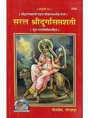 सरल श्रीदुर्गासप्तशती - For Those Who Want to Learn Shri Durga Saptashati