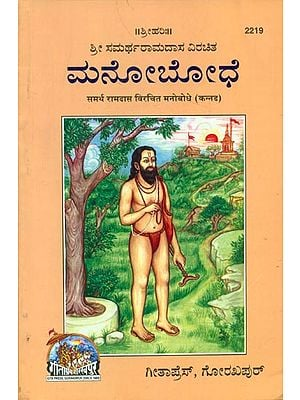 समर्थ रामदास विरचित मनोबोधे - Perceived Senses of Ramdas (Kannada)