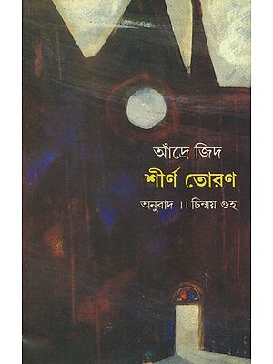 Sheerna Toran in Bengali (Novel)