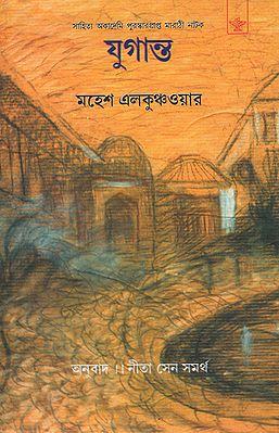 Yugant (Bengali)