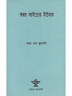Kannad Sahityer Itihas in Bengali (An Old and Rare Book)