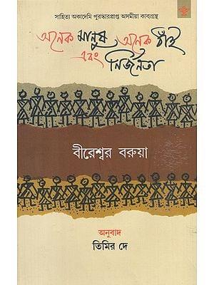 Anek Manush Anek Thnai Ebang Nirjanata (Bengali)