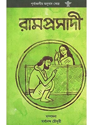 Ramprasadi in Bengali (A Selection of Hundred Poems and Songs)