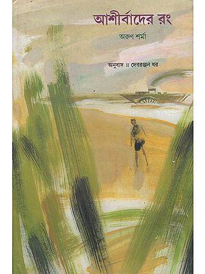 Asirbader Rang in Bengali (Award Winning Novel)