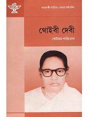 Thoibee Devi in Bengali (A Monograph)