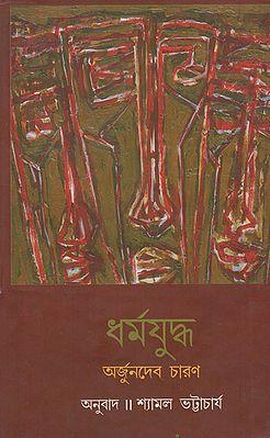 Dharmayuddha (Bengali)