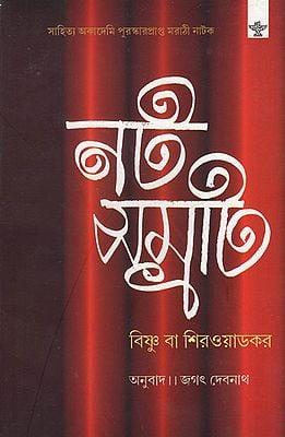 Natasamrat (Bengali)