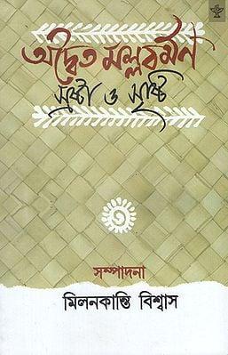 Advaita Mallabarman- Srasta O Sristi (Bengali)