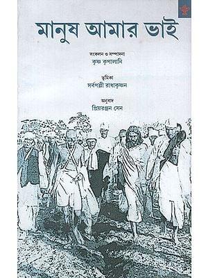 Manush Amar Bhai- A Selection from Gandhiji's Writings (Bengali)