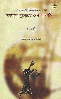 Samayke Ghumote Debo Na Ami (Bengali)