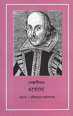 Othello (Bengali)