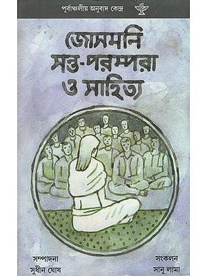 Josmani Sant Parampara O Sahitya in Bengali (An Old Book)