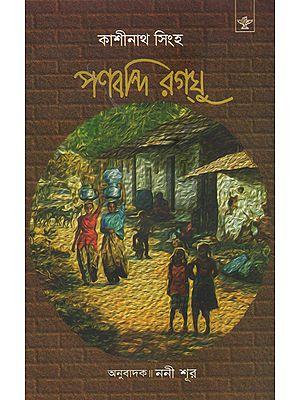 Panbandi Ragghu in Bengali (Award Winning Novel)