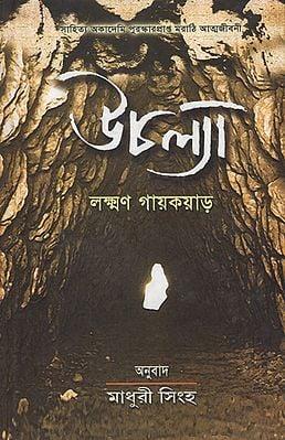 Uchalya (Autobiography in Bengali)