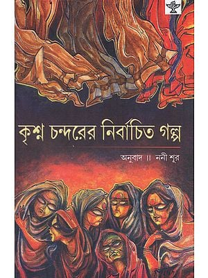 Krishna Chandarer Nirbachita Galpa (Bengali)