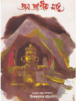 Janajatiya Sadhu (Assamese)