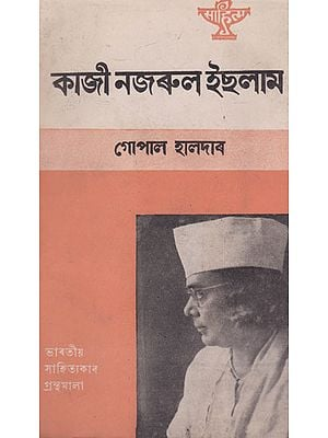 Kazi Nazrul Islam (An Old and Rare Book in Assamese)