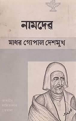 Namdev (An Old and Rare Book in Assamese)