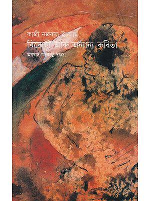 Vidrohi Aru Anyanya Kavita (Assamese)