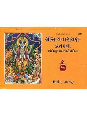 Shri Satyanarayan Vrata Katha- With Vishnu Sahastranama Stotra (Gujarati)