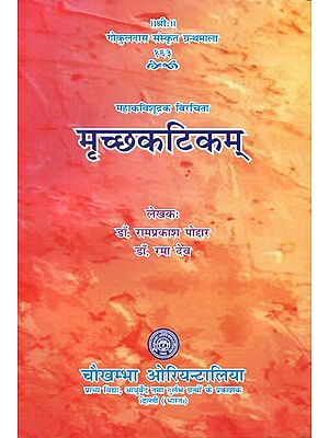 मृच्छकटिकम् - Mrichchhakatikam (Marathi)