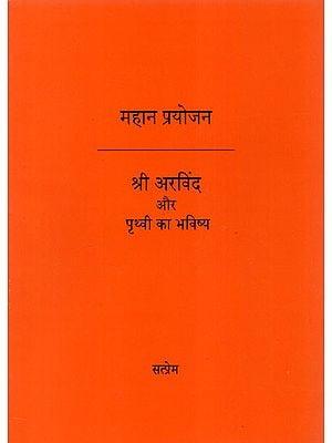 श्री अरविंद और पृथ्वी का भविष्य - Sri Aurobindo and the Future of the Earth