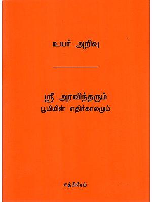 Sri Aravindharum Boomiyin (Tamil)