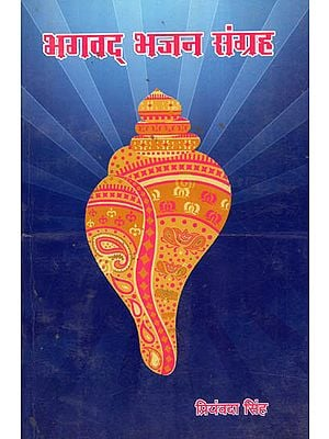 भगवद् भजन संग्रह - Bhagavad Bhajan Sangraha