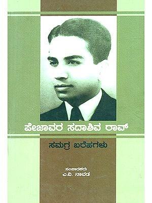 Pejavara Sadashiva Rao Samagra Barehagalu- Comprehensive Writings of Pejavara Sadashiva Rao (Kannada)