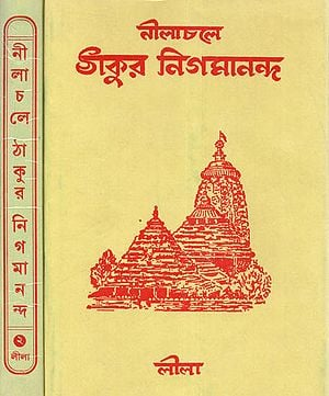 Nilachar Thakur Nigmananda (Set of Two Volumes in Bengali)