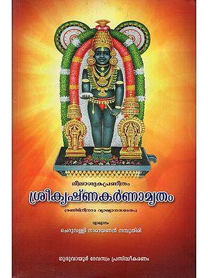 Sri Krishna Karna Amritam (Malayalam)
