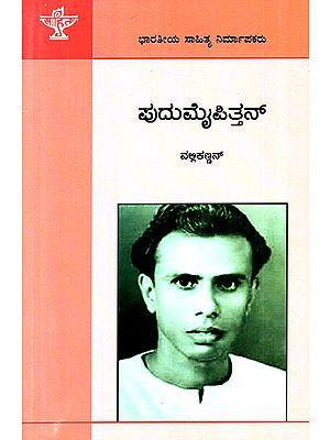 Pudumaippithan: Vallikkannan's Monograph (Kannada)