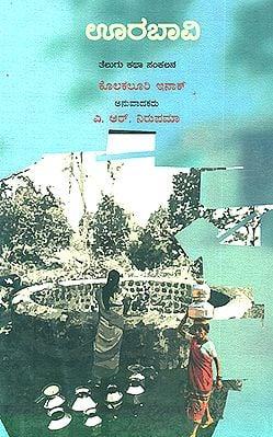 Oorabavi- Kolakaluri Enoch's Collection of Telugu Short Stories (Kannada)