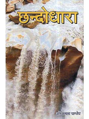 छन्दोधारा- Chhando Dhara
