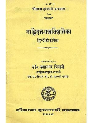 नाहिदत्त-पञ्चविंशतिका - Nahidatt Panch Vinshatika