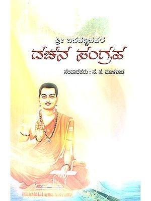 Sri Basavannanavara Vachana Sangraga- Selected Vachanas of Sri Basavanna (Kannada)