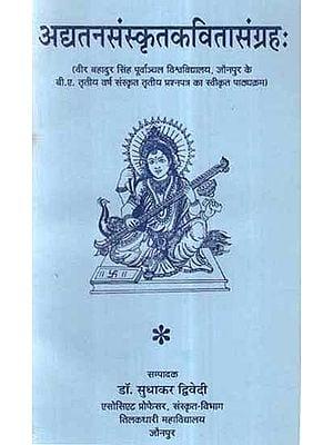 अद्यतन संस्कृत कविता संग्रह- Updated Sanskrit Poetry Collection