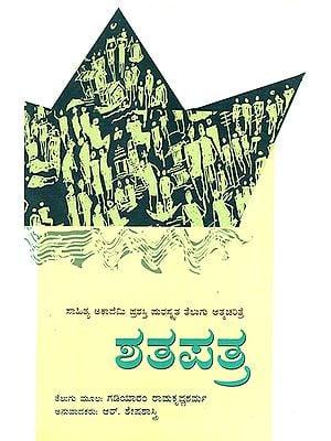 Satapatra- Gadiyaram Ramakrishna Sarma's Award Winning Telugu Autobiography 'Satapatramu' (Kannada)