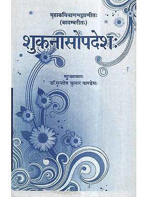 शुकनासोपदेश:- Shuknasopadesh of Bana Bhatta