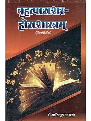 बृहत्पाराशरहोराशास्त्रम्- Brihat Parashar Hora Shastra (An Old and Rare Book)