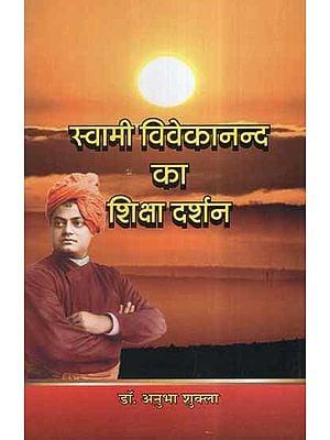स्वामी विवेकानन्द का शिक्षा दर्शन- Swami Vivekananda's Education Philosophy
