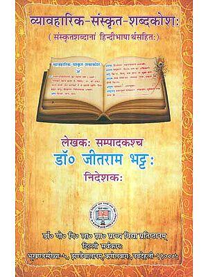 व्यावहारिक संस्कृत शब्दकोश:- Practical Sanskrit Dictionary