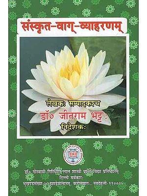 संस्कृत वाग् व्याहरणम्- Sanskrit Sentence Grammar