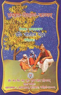 संस्कृत शिक्षण काव्यम्- Teaching Sanskrit Poetry