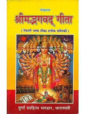 पंचरत्न श्रीमद्भग्वद् गीता - Pancharatna Srimad Bhagawad Gita (Nepali)