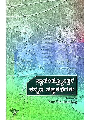 Swathanthryotthara Kannada Sanna Kathegalu- An Anthology of Post-Independece Kannada Short Stories (Kannada)